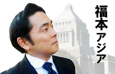 福本亜細亜 画像 第21回参議院選出馬時